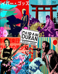 Duran Duran - Paper Gods In Japan And Extra Cuts (cover)