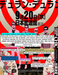 Duran Duran - Paper Gods In Japan And Extra Cuts (back cover)