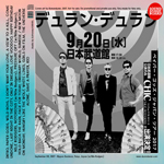 Duran Duran - Live At The Budokan (Soundboard) (back cover)