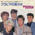 "Duran Duran - Girls On Film 7"" (cover)"