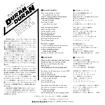"Duran Duran - Planet Earth 7"" (back cover)"